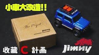 模型車開箱30 - 小車大改造之トミカTomica TOMY Suzuki Jimny改裝The Project 越野套件 - 收藏C計畫