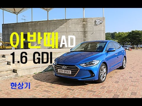 현대 아반떼AD 1.6 GDI 시승기(Hyundai Elantra 1.6 GDI test Drive) - 2016.09.27 -  YouTube