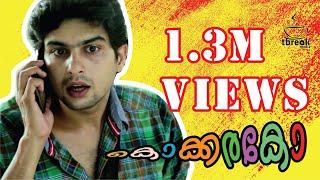 Kokkarako | Malayalam Short Film