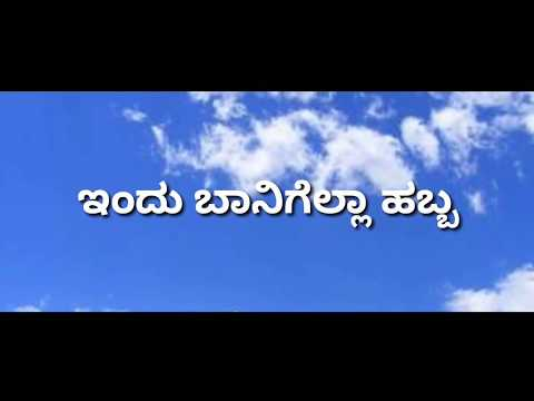 Kannada Song | Indu banigella habba | Nenapirali | WhatsApp Status Video's |