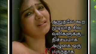 kadhal kavidhaikal in tamil ,short film, love song video, sad song, album song,innovative imege
