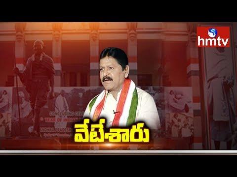 Telangana Congress Suspended Senior Leader Sarvey Sathyanarayana   hmtv