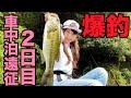 【釣りガール】バス釣りは釣りたい気持ちが鍵‼︎リベンジしたら爆釣した!三島湖