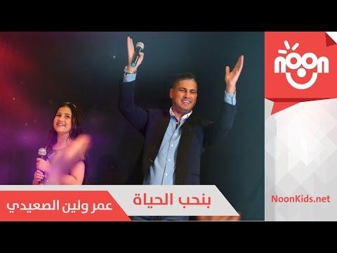 عمر و لين الصعيدي - بنحب الحياة | Omar and Leen AlSaidie - Bin7ib Al7ayah thumbnail
