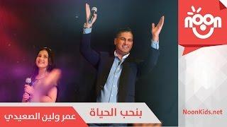 عمر و لين الصعيدي - بنحب الحياة | Omar and Leen AlSaidie - Bin7ib Al7ayah