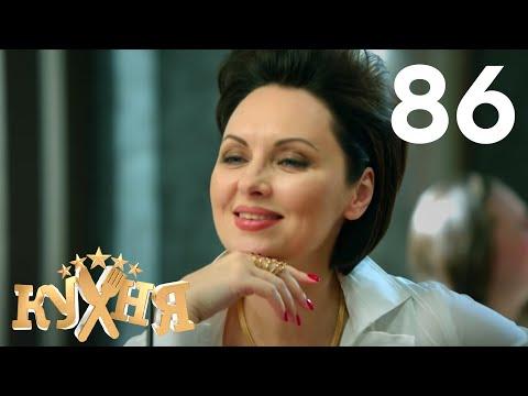 Кухня   Сезон 5   Серия 86