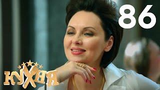 Кухня | Сезон 5 | Серия 86