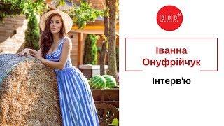 Телеведуча Іванна Онуфрійчук. Інтерв'ю на Бамбарбія ТВ