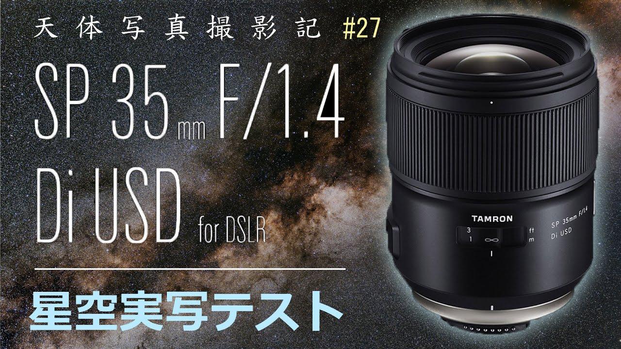 F1 4 35mm タムロン 写真家 澤村