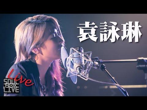 BOX18 Cindy 袁詠琳/美麗│Soul Live Box 台灣原創現場