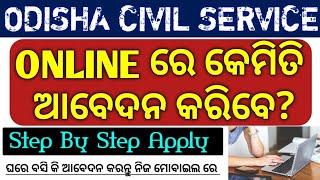 How to apply Odisha civil service 2019 !! How to apply OPSC OCS !! Odisha civil service apply 2019 !