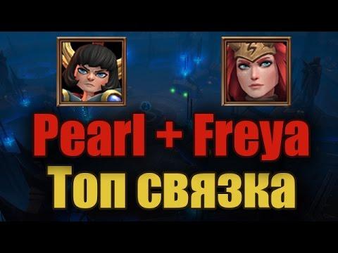 видео: battlerite - pearl and freya / Интересный сетап