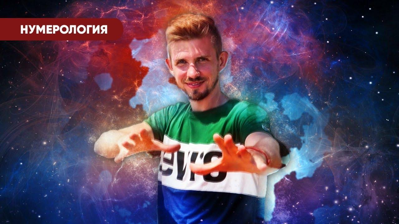 НУМЕРОЛОГИЯ * Кармические задачи в дате рождения * Эзокоуч Вадим Безделев