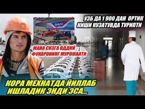 Uz Auto Motors  ЁПИЛАДИМИ ФУКАРОЛАР ЁПИЛИШИГА РОЗИ УЗБДА 1900 ДАН ОРТИК КИШИ ТИББИЙ КУЗАТУВДА