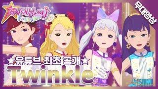 [MV] 포시즌 - Twinkle | 4Season - Twinkle | SM Artists