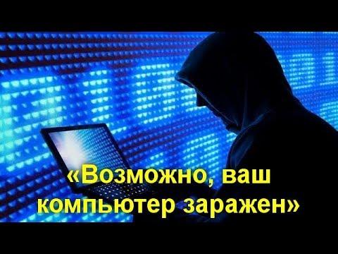 Яндекс пишет -Возможно, ваш компьютер заражен — почему и что делать