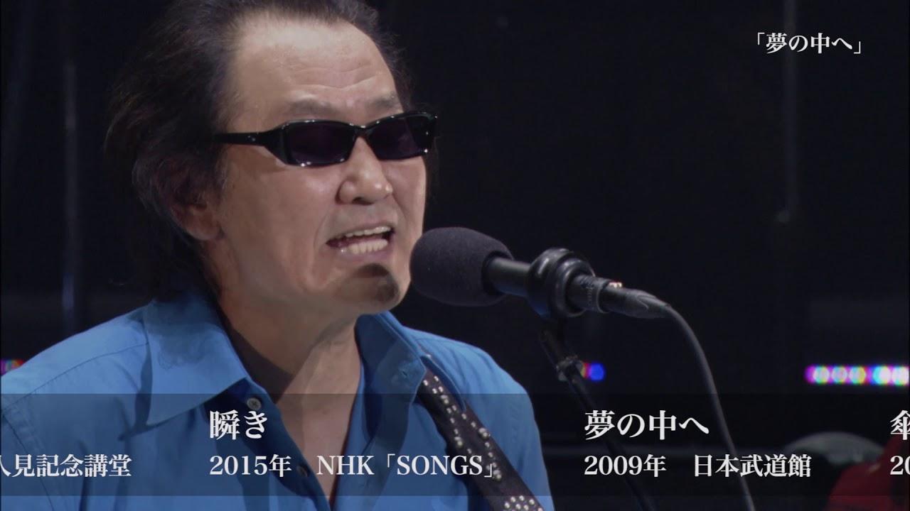 2020 コンサート 井上 陽水