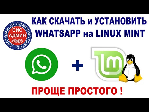 WHATSAPP для LINUX / Как скачать и установить Вотсап в Линукс