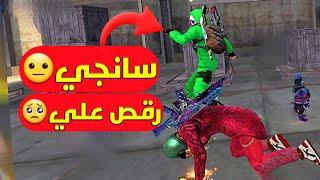 أدم شكلاطة🥺 سانجي قتلني ورقص علي🥺 رح انتقم