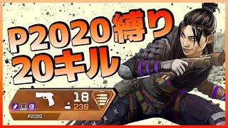 【PS4】仲間と魅せる最強コンビプレイ - P2020縛りでキル炸裂!【Apex Legends/日本語訳付き】