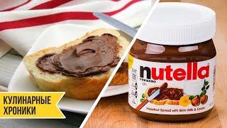 Как Приготовить Nutella? Вкусные Рецепты от Боди