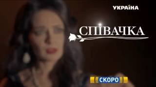 """Сериал """"Певица"""" - премьера на канале """"Украина"""""""