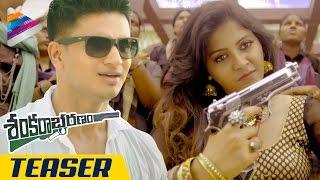 Sankarabharanam Teaser | Nikhil | Nanditha | Kona Venkat | Praveen Lakkaraju | Telugu Filmnagar