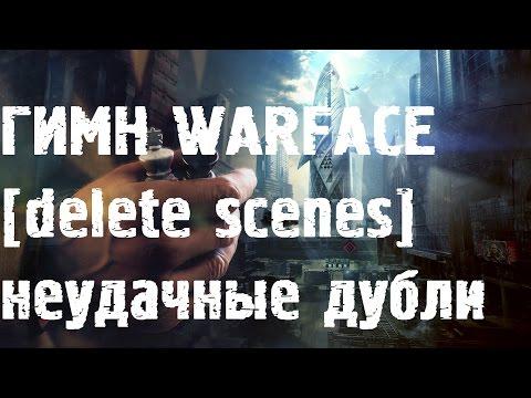 Warface скачать музыку