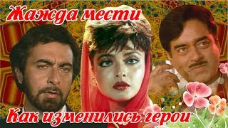 """фильм """"Жажда Мести"""" 1988 Как изменились актеры и их судьба (памяти ушедших)"""
