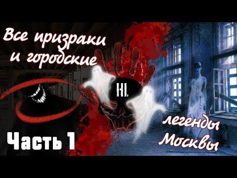 Все призраки Москвы! Городские легенды Москвы и мистические места столицы