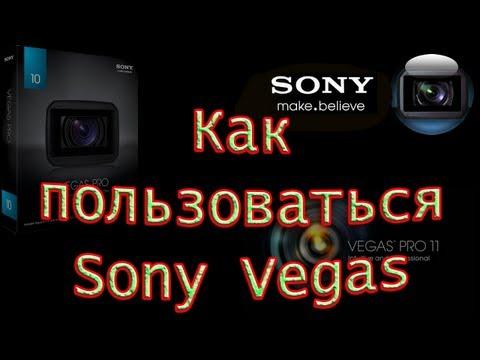 Урок: Как сделать двойника в Sony Vegas Pro 12