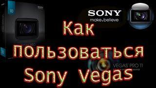 Основы Sony Vegas Pro 11  Как пользоваться
