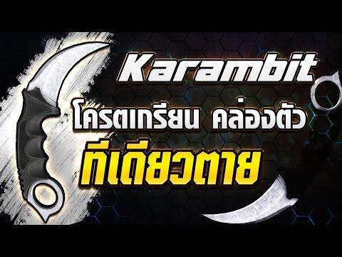 รีวิวมีดใหม่ Karambit พร้อมทดสอบ ความโกงนี่มันอะไรกัน คลิกขวา ตาย 2ตัว! BY:ทศกัณฐ์
