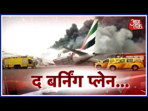Halla Bol : Fire Guts Emirates Jet After Hard Landing; One Firefighter Dies