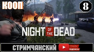 Night of the Dead 🕹 ХАРДкОР SURVIVAL КООП хардкор - СТРИМчанский #8 | (+18)