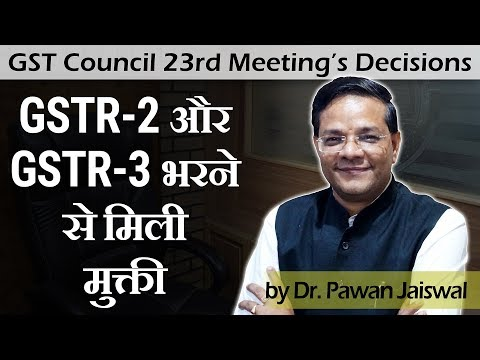Relief from Filing GSTR-2 and GSTR-3 | 23rd GST Council Meeting's Decisions