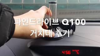 파인드라이브 Q100 거치대 후기