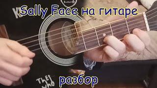 Разбор музыки из Main menu игры Sally Face на гитаре