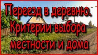 ✅Переезд в деревню // Критерии выбора местности и дома // Жизнь в деревне