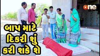 Baap Mate Dikari Shu Kari shake shey | Gujarati Comedy | One Media
