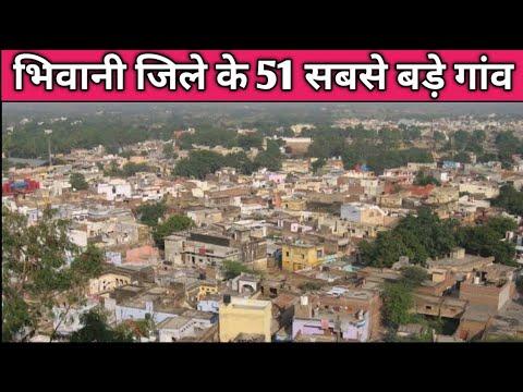 Download भिवानी जिले के 51 सबसे बड़े गांव // Top 50 villages in bhiwani district // FACTS about Bhiwani City