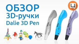 Обзор Dalie 3D Pen. Гаджетариум, выпуск 76(, 2015-05-06T07:14:54.000Z)