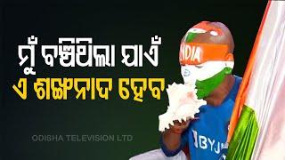 Watch- Sachin Tendulkar's Die-Hard Fan Sudhir Kumar In Rourkela
