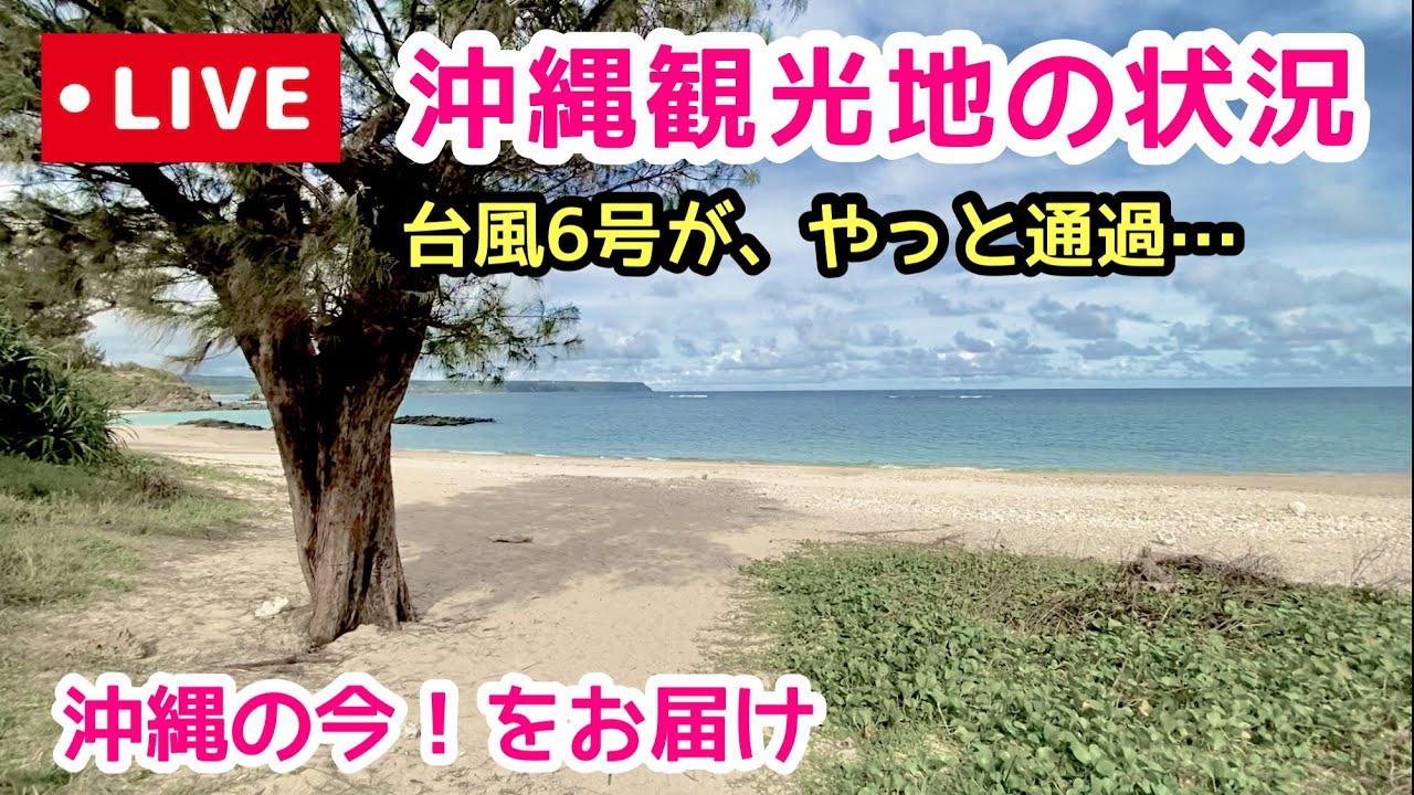 【沖縄ライブ配信】台風6号がやっと通過!沖縄観光地の状況