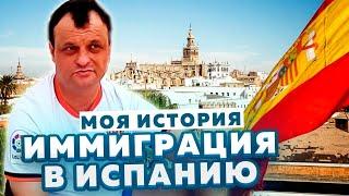 Иммиграция в Испанию  | эмиграция с России