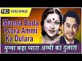 Munna Bada Pyara Ammi Ka Dulara   Musafir 1957   Colour   HD   Singer  Kishore Kumar