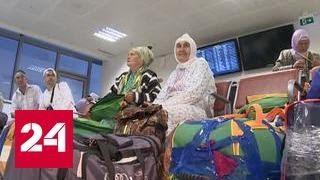 Мусульмане России отправляются в хадж-паломничество