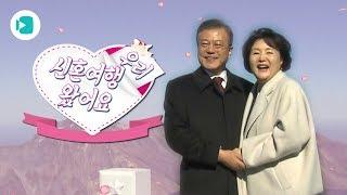 문재인 대통령과 김정숙 여사의 백두산 신혼여행... 그리고 일일 가이드 김정은 위원장/ 비디오머그