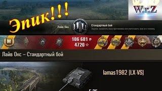 E 25  Затащенный бой с эпическим концом! Лайв Окс World of Tanks 0.9.15.1