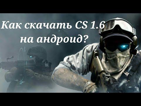 Как скачать Counter strike 1.6 на андроид